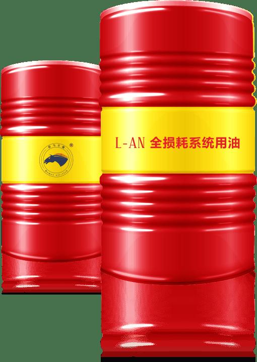 全损耗系统用油