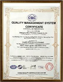 質量管理體系認證