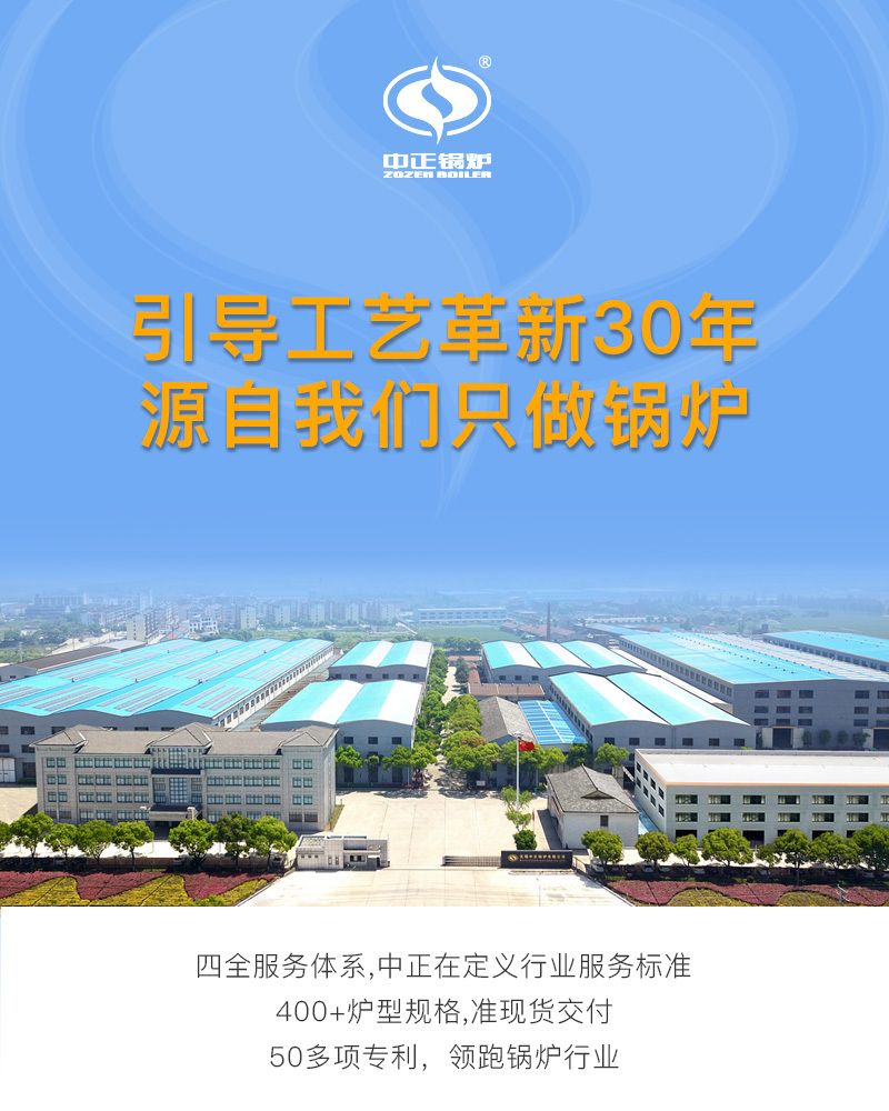中正鍋爐有限公司是中國最具實力的工業鍋爐制造企業之一