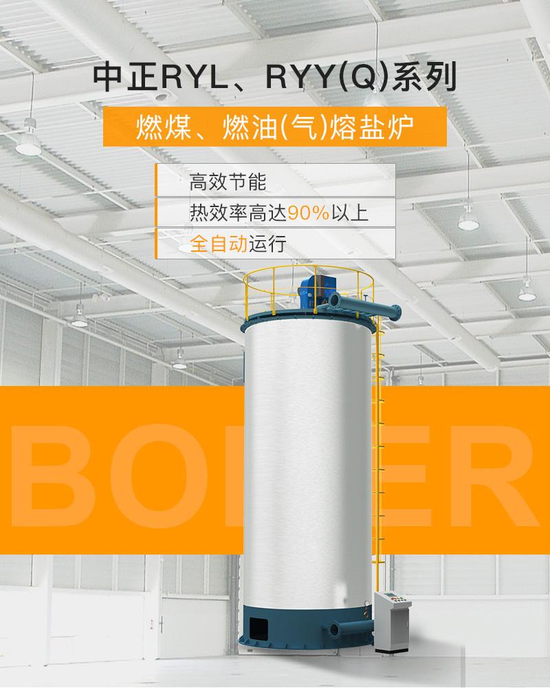 RYQ熔鹽爐鍋爐節能,排放低,熱效率高于98%,自動化程度高
