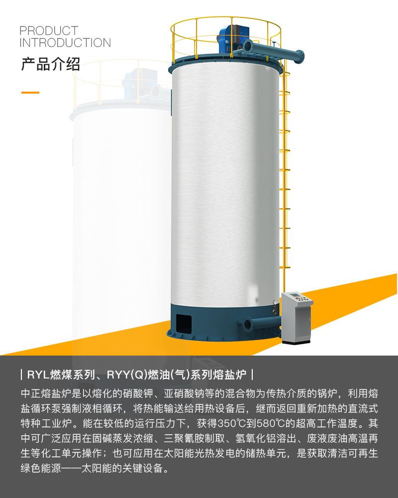 RYQ熔鹽爐鍋爐的工作原理及過程