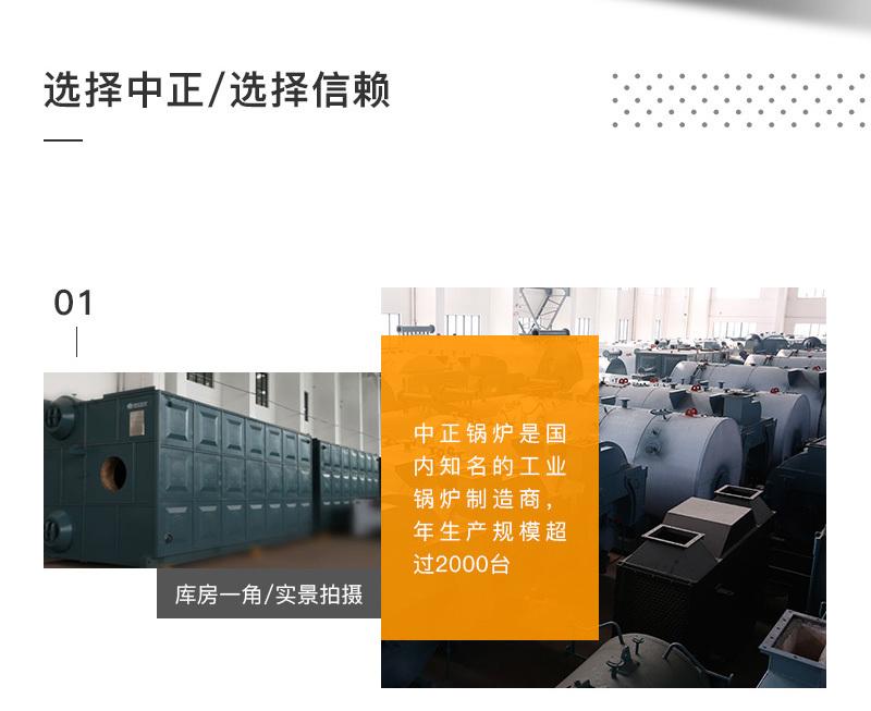 中正鍋爐是最大的工業鍋爐制造商,年生產規模超過2000套鍋爐