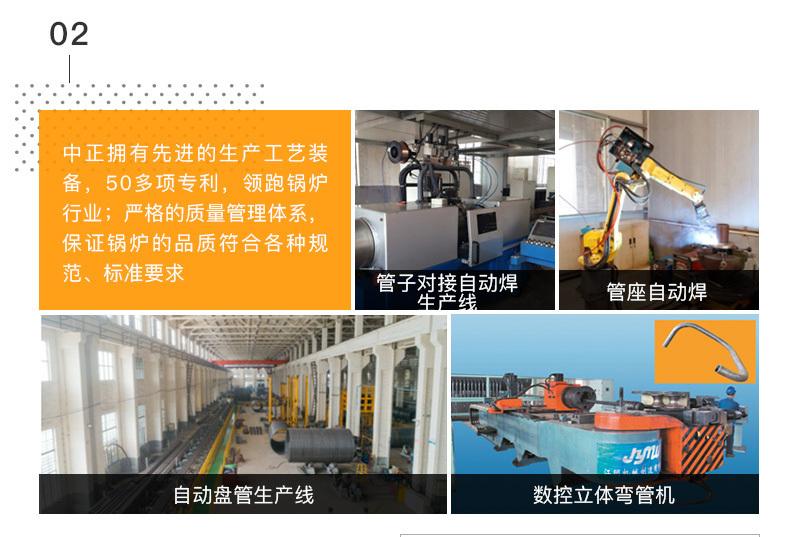 中正鍋爐擁有中國最一流的工業鍋爐自動化生產線和嚴格的質量管理體系,以確保質量