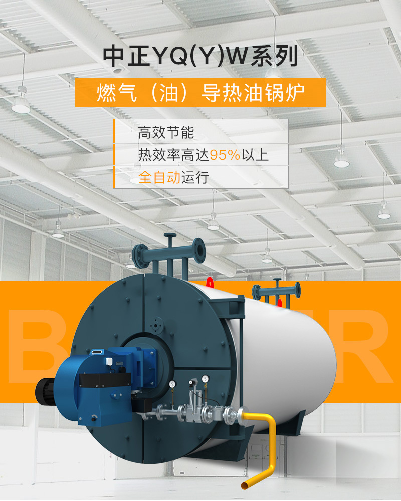 YQW系列燃氣臥式導熱油鍋爐節能,排放低,熱效率高于95%,自動化程度高
