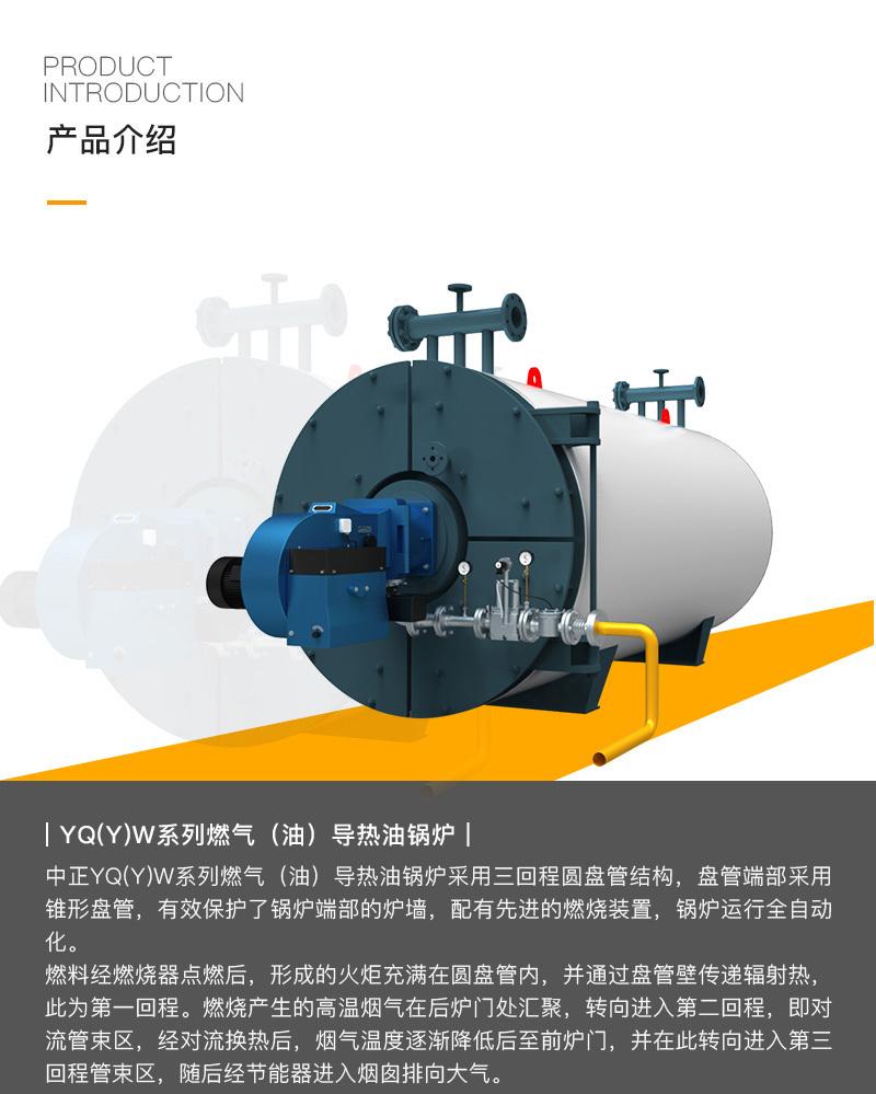 YQW系列燃氣臥式導熱油鍋爐的工作原理及過程