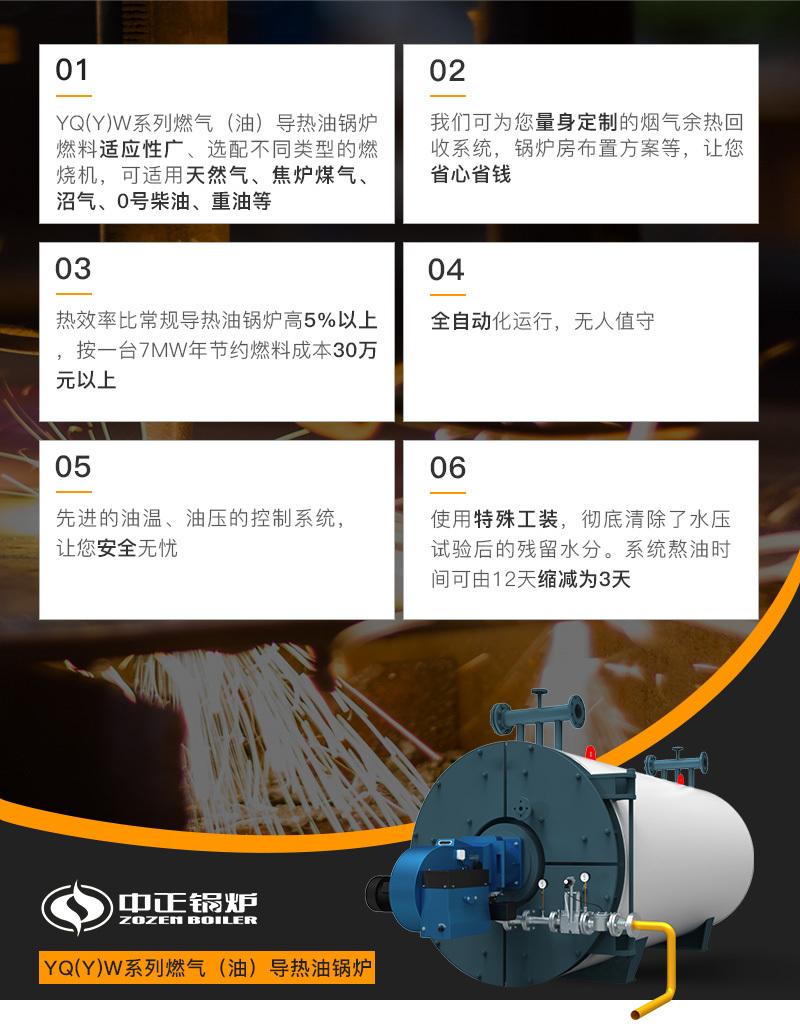 YQW系列燃氣臥式導熱油鍋爐的優點