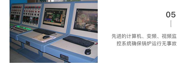 中正鍋爐先進的計算機,變頻,視頻監控系統,確保YQW系列燃氣臥式導熱油鍋爐運行無事故