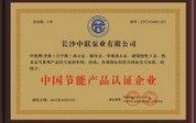 中国节能产品认证企业
