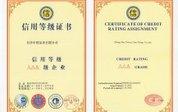 长沙美高梅游戏中心信用等级AAA级企业证书