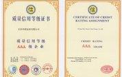 长沙美高梅游戏中心质量信用等级AAA级企业证书