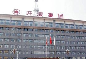 开滦集团有限责任公司
