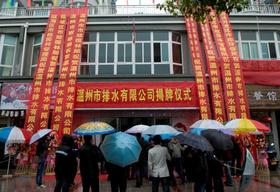 温州排水公司