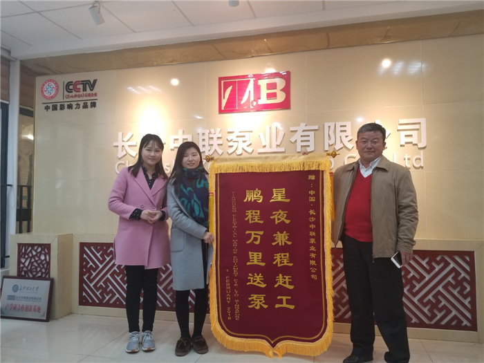 新加坡华人百强企业天成集团老总赠送锦旗