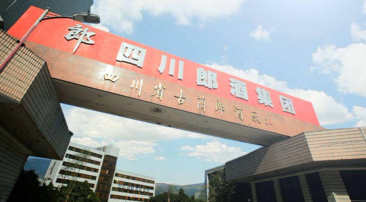 四川省古蔺郎酒厂客户案例