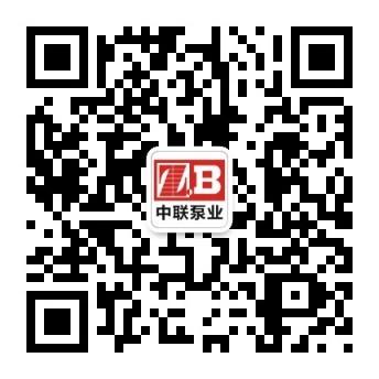 中联泵业微信公众号
