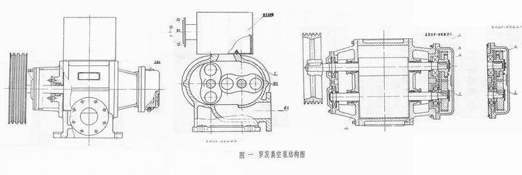 ZBK型罗茨真空泵的工作原理