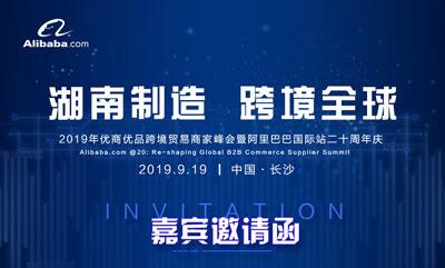 中聯泵業受邀參加2019優商優品跨境貿易商家峰會