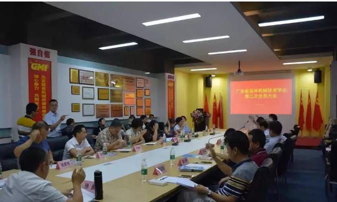 广东省流体机械技术学会第二次会员大会