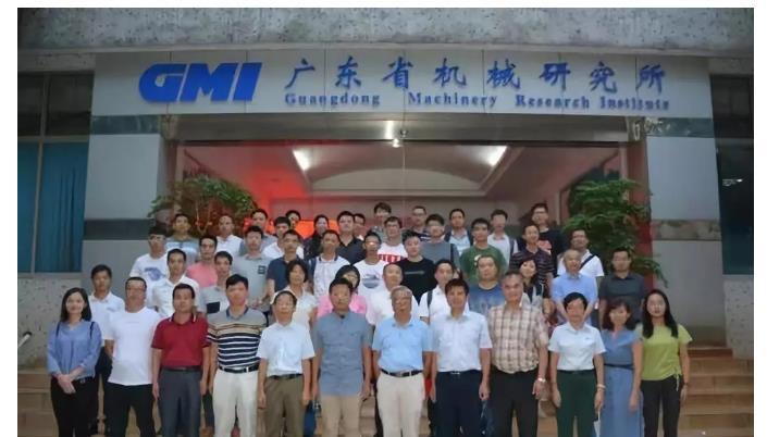 广东省流体机械技术学会全体成员合影