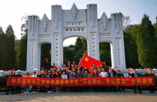 湖南省五金机电商会积极开展主题教育活动