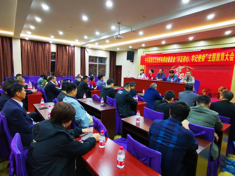 不忘初心、牢记使命!湖南省五金机电商会积极开展主题教育活动