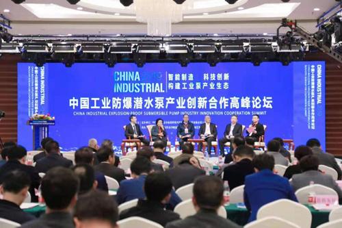 2019中国工业防爆潜水泵产业创新合作高峰论坛在济宁鱼台启幕
