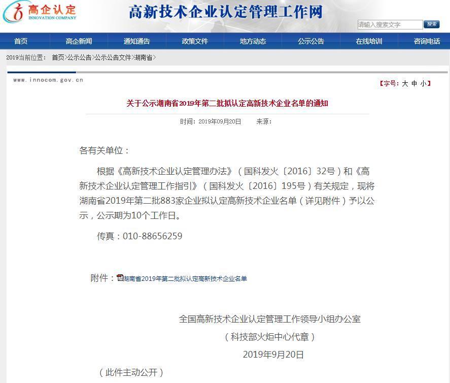 關于公示湖南省2019年第二批擬認定高新技術企業名單的通知