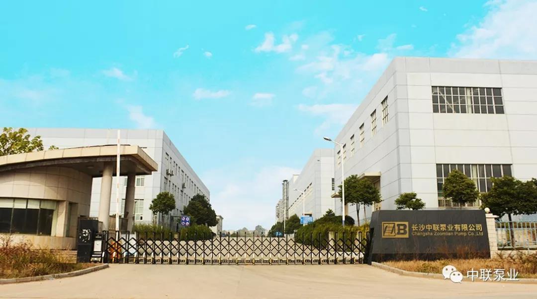 长沙中联泵业股份有限公司