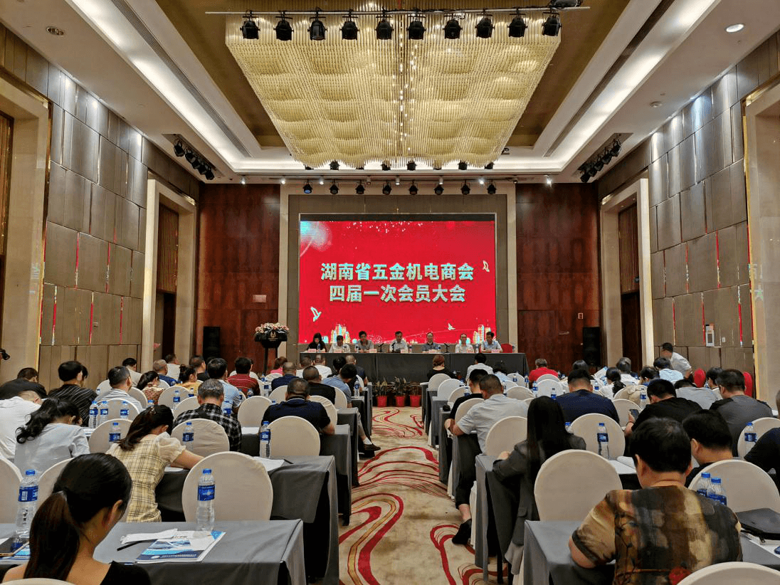 湖南省五金机电商会第四届一次会员大会活动现场