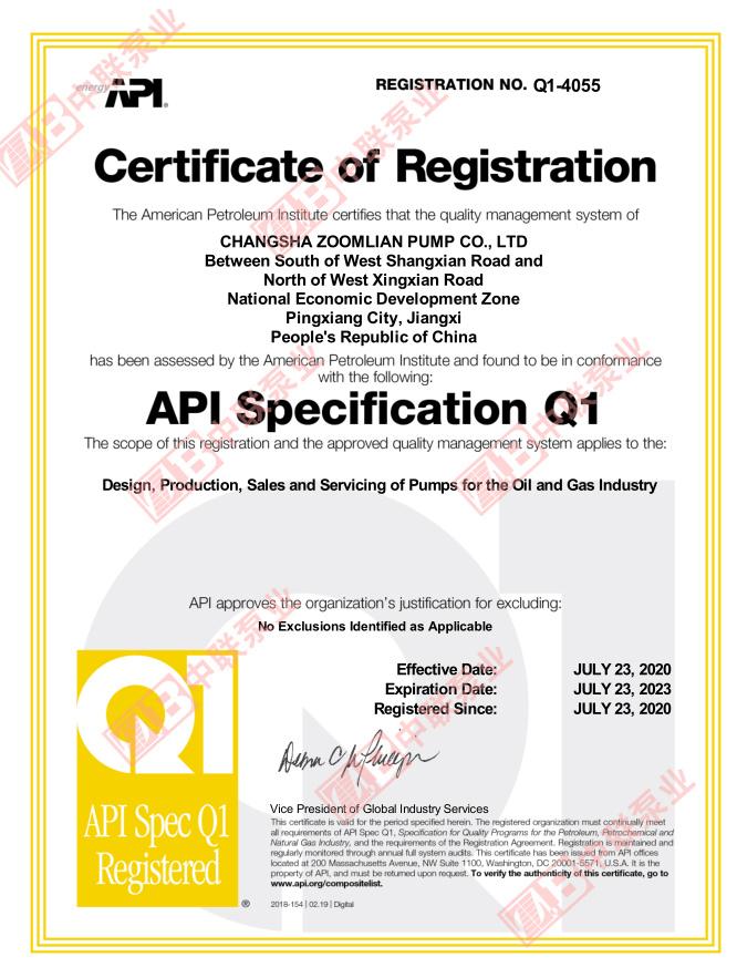 中聯泵業順利通過API認證