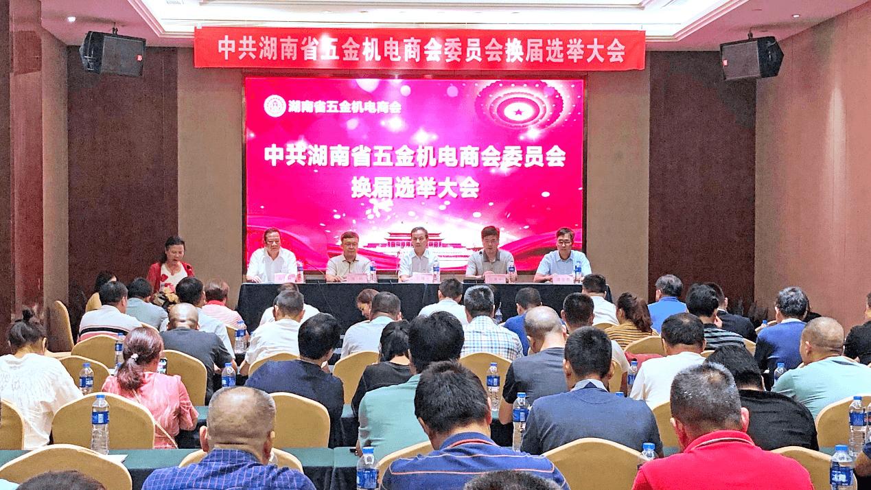 湖南省五金機電商會黨委換屆選舉工作