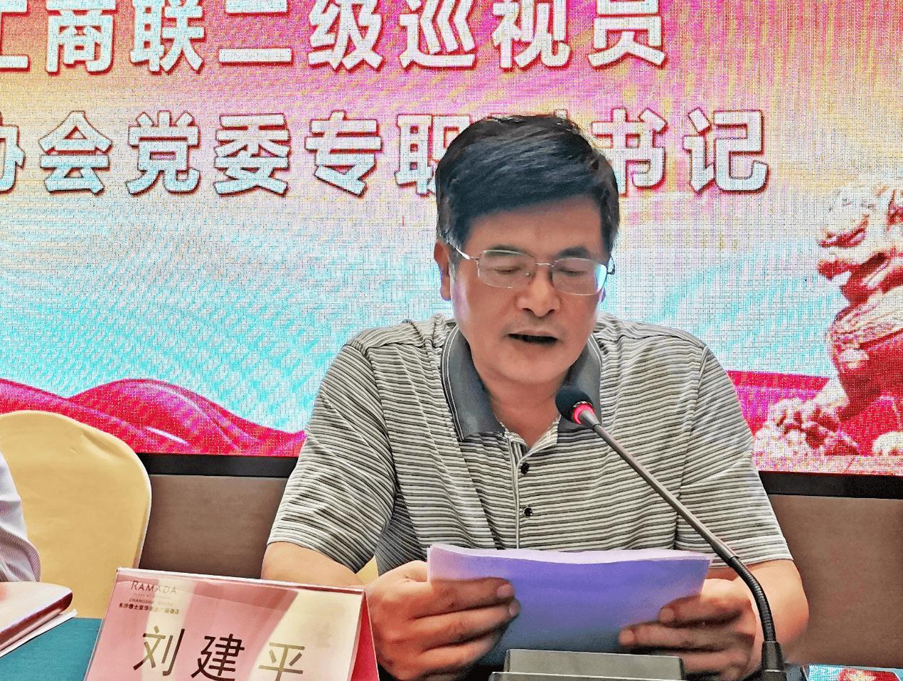 省工商聯二級巡視員、商會協會黨委專職副書記劉建平同志