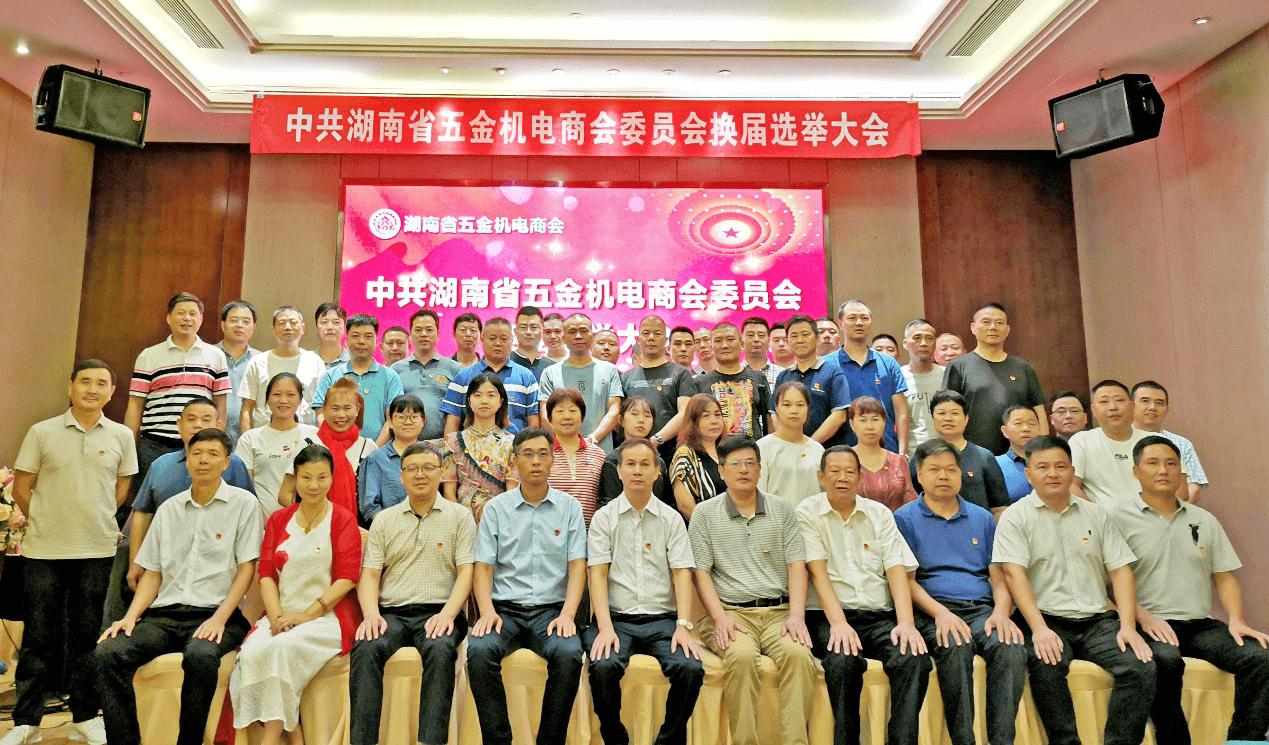 中共湖南省五金機電商會委員會全體合影
