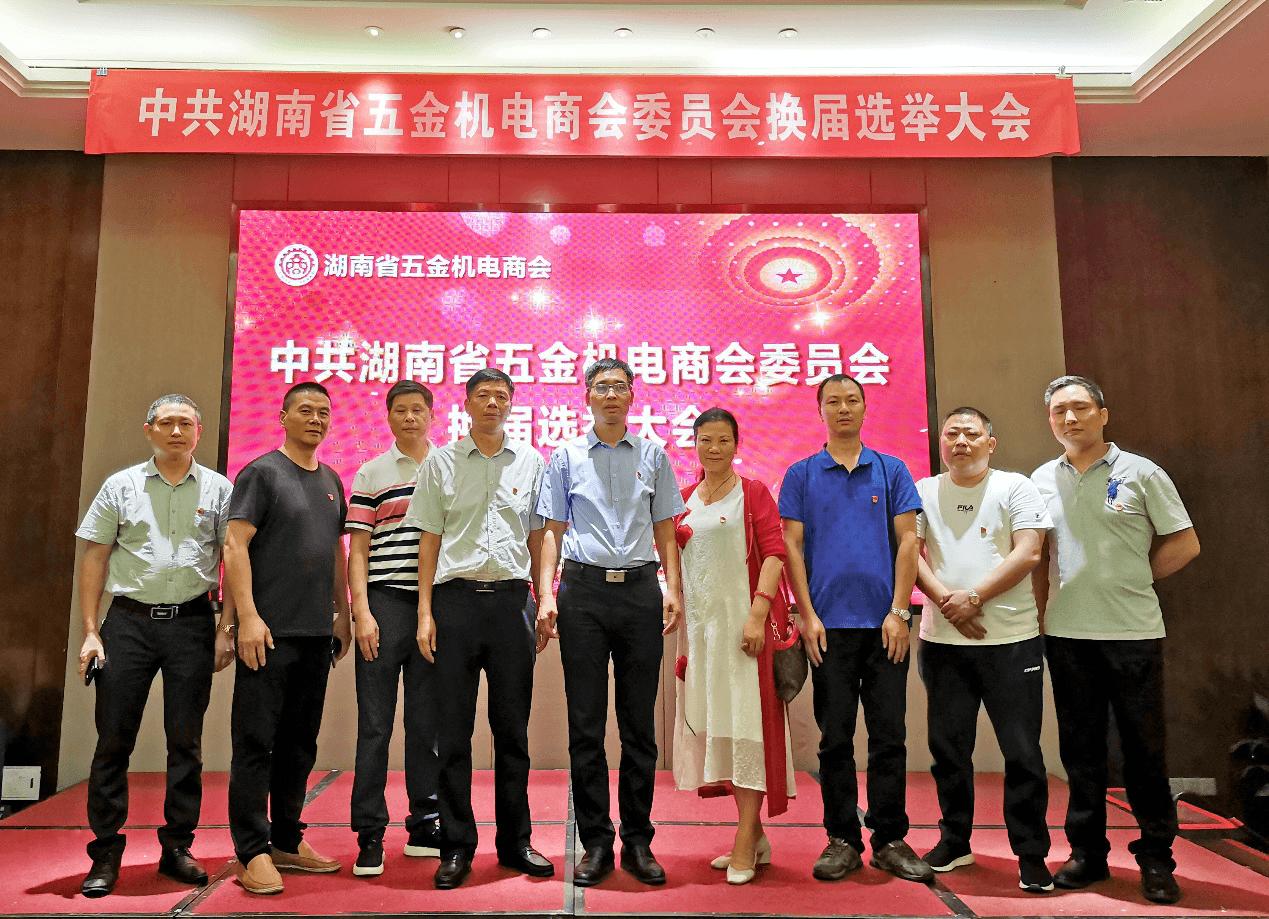圖片2第二屆中共湖南省五金機電商會委員會