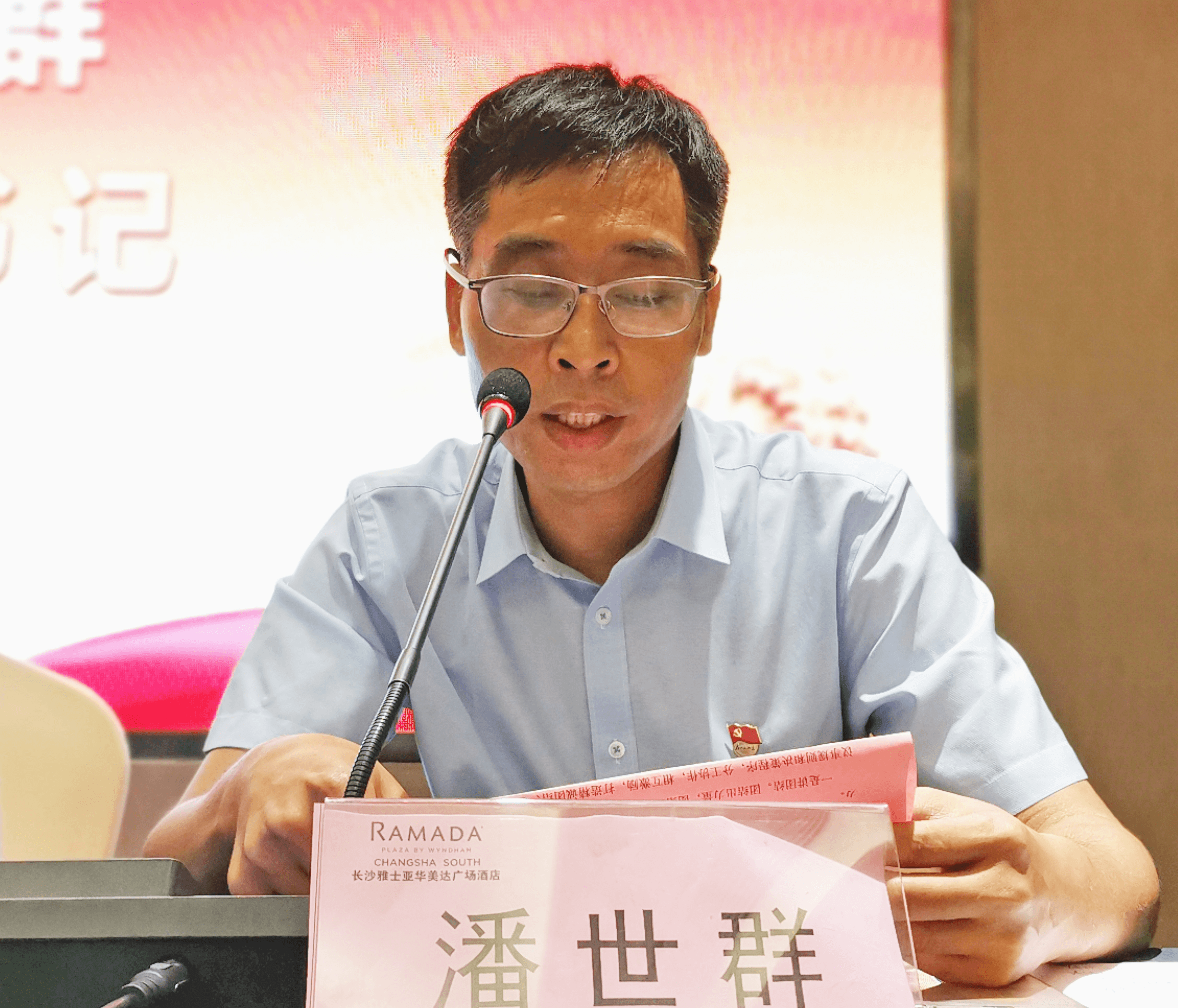 湖南省五金機電商會新任黨委書記潘世群同志
