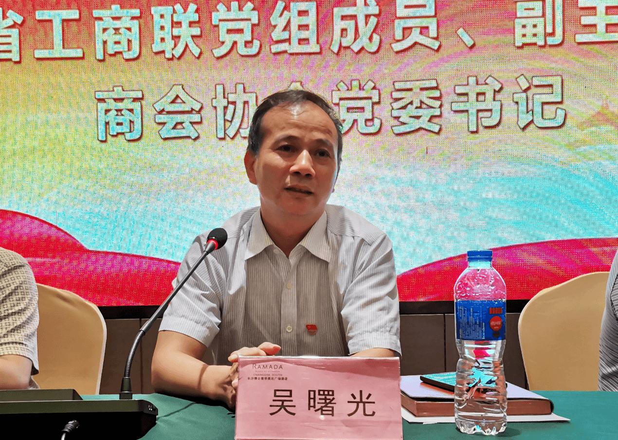 省工商聯黨組成員、副主席、商會協會黨委書記吳曙光