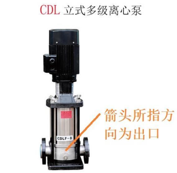 CDL立式多級離心進出口方向