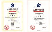 中联泵业荣获企业AAA资信、企业AAA信用等级证书