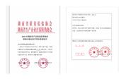 中联泵业被评为2020年产品质量监督抽查连续3年合格企业