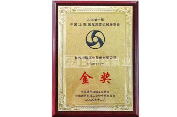"""中联泵业斩获""""2020第十届中国(上海)国际流体机械展览会""""金奖"""