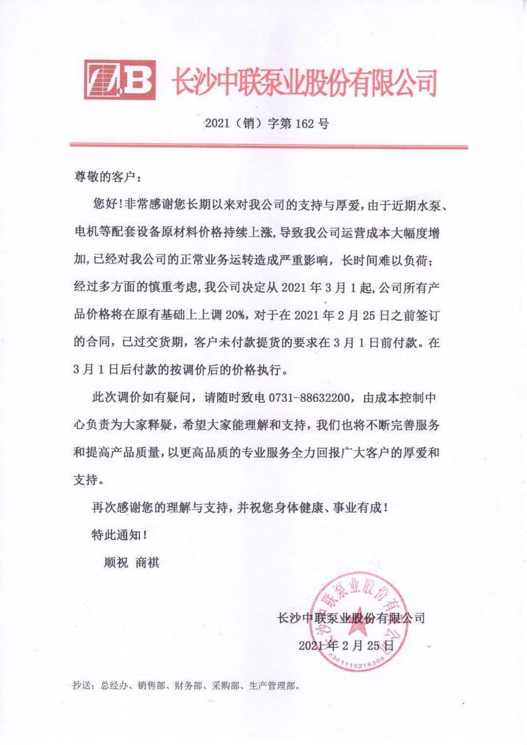 中聯泵業2021產品漲價通知函
