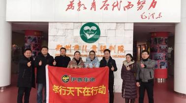 伊赛牛肉慰问郑州儿童福利院