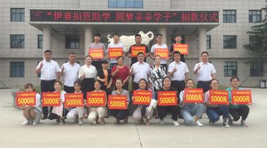 18班同学企业伊赛牛肉捐资助学13年