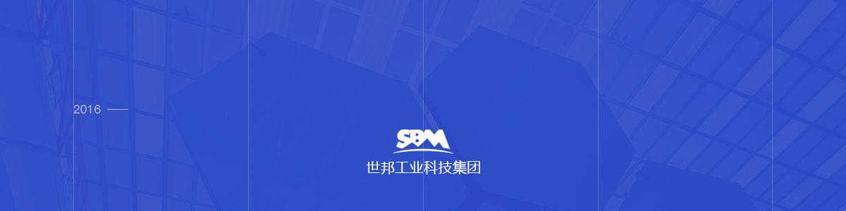 世邦工業科技集團