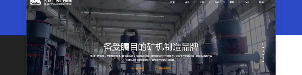 世邦工業官網首頁效果圖