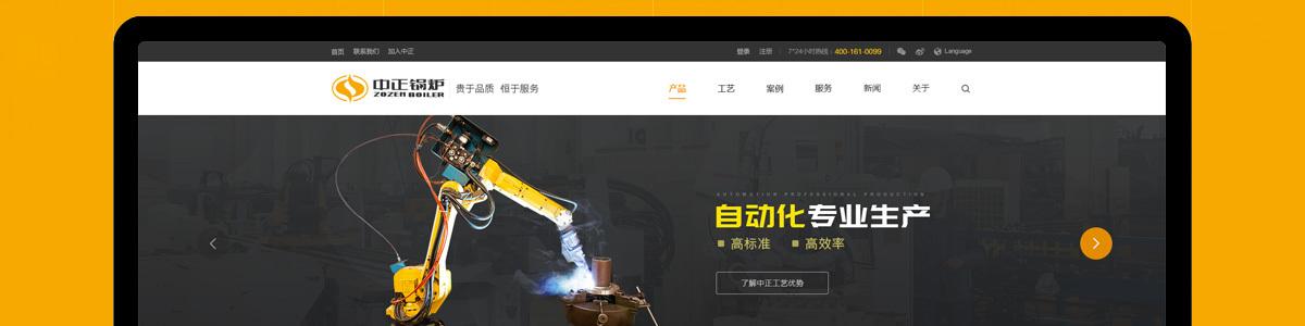 中正锅炉官网案例