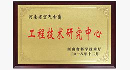 """被授予""""河南省空气分离工程技术研究中心"""""""