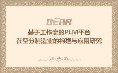 基于工作流的PLM平台在空分制造业的构建与应用研究