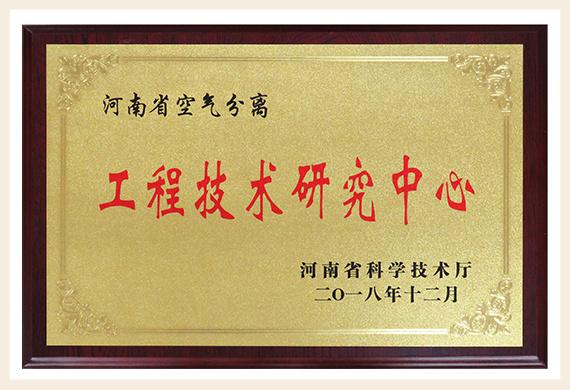 河南省空气分离工程技术研究中心