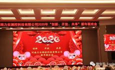 创新•开放•共享--力安科技2020年新春联欢会成功举办!